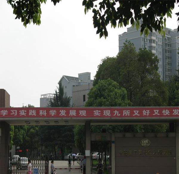 七0九研究所
