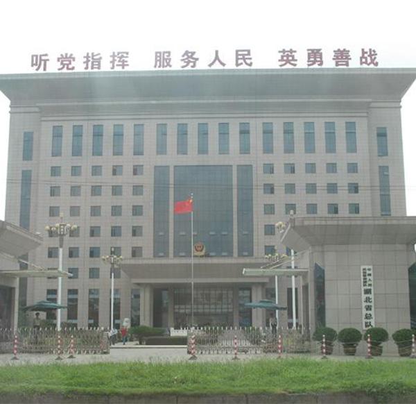 湖北省武警总队